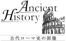 古代ローマ史の部屋